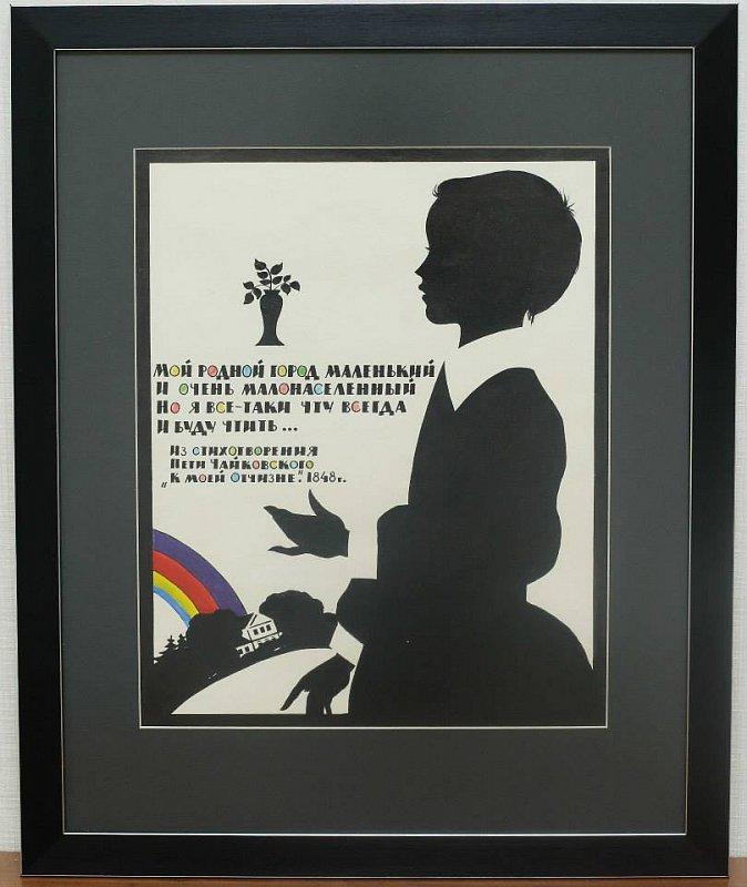 Валерий Любарец «Из детства Пети Чайковского», бумага, комбинированная техника, 50*40 см.