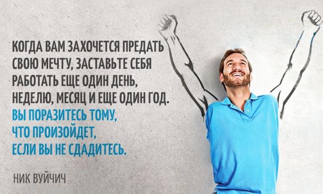Ник Вуйчич_