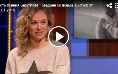 Ксения Безуглова: «Всегда есть чему радоваться»