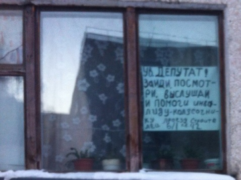 Липецкий инвалид-колясочник обратился к депутату через окно