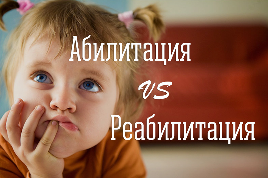 Абилитация и реабилитация: в чем разница?
