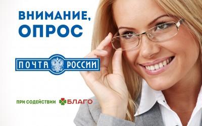 Примите участие в опросе «БЛАГО» и Почты России