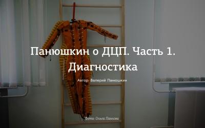 Панюшкин о ДЦП. Часть 1. Диагностика