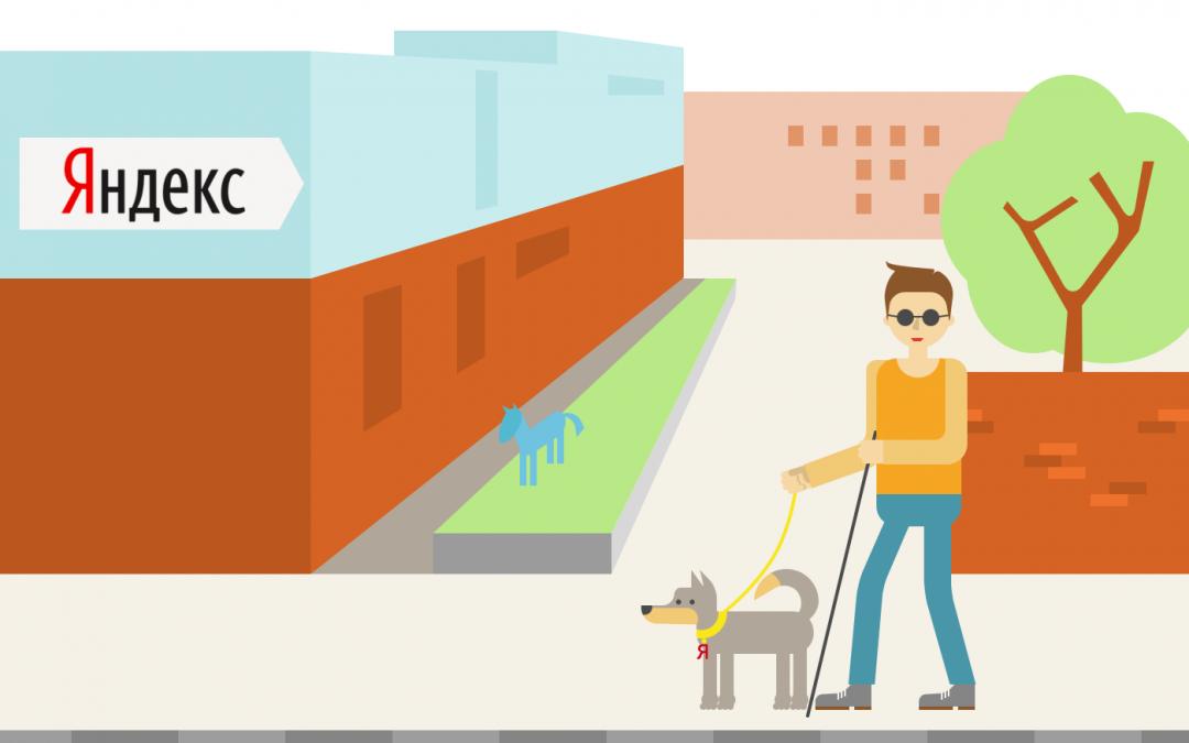 Accessibility: как в «Яндексе» разрабатываются интерфейсы для людей с ограниченными возможностями