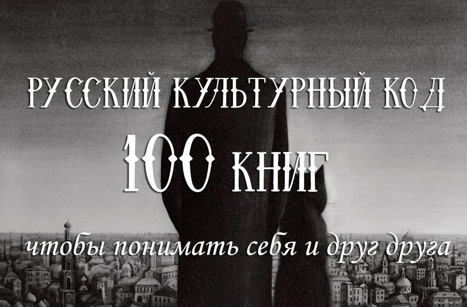 Геном русской души. 100 книг, которые нужно прочитать, чтобы понимать себя и друг друга
