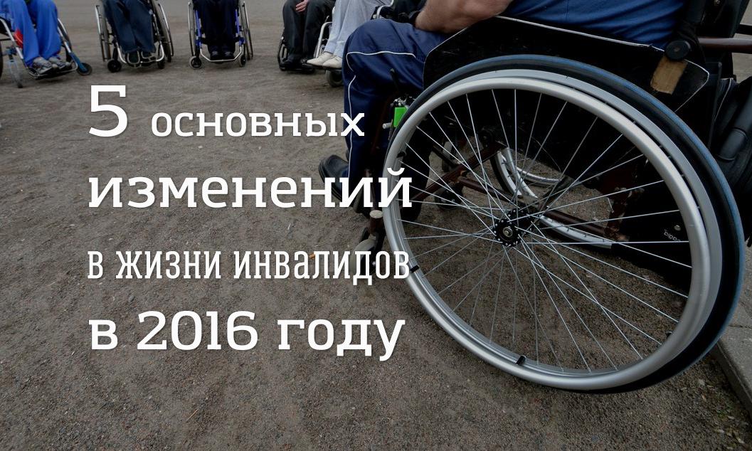5 изменений в жизни инвалидов