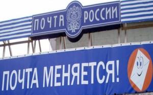 pochta-rossii