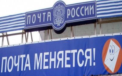 Вступил в силу Приказ Минкомсвязи России повысить доступность услуг почтовой связи для людей с ограниченными возможностями