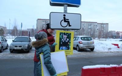 Парковки для инвалидов: исследование Анастасии Велевой, ученицы 5 класса Лицея №86