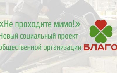 «Не проходите мимо!» — новый социальный проект общественной организации «Благо»