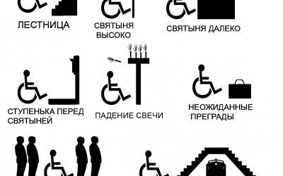 Ждут ли инвалидов в православных храмах?