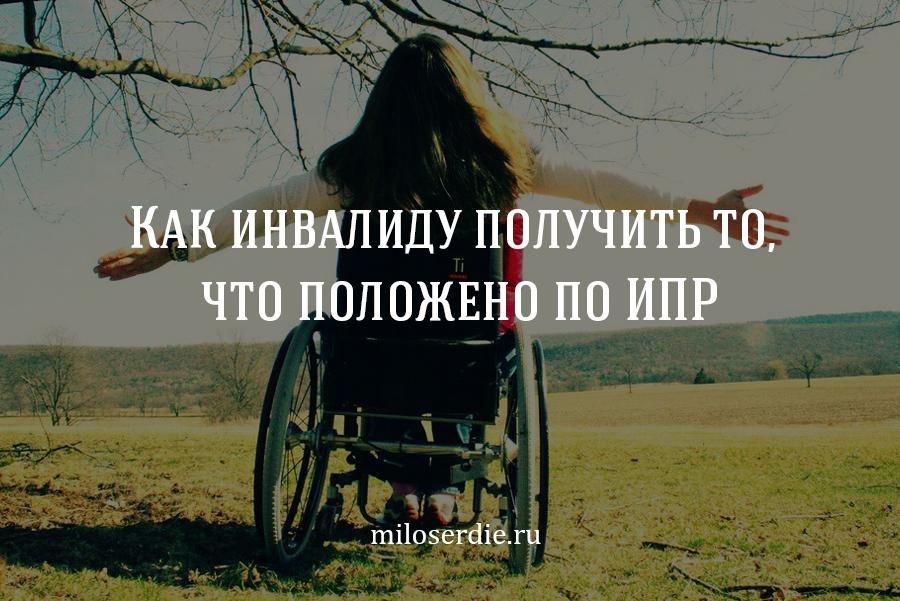 Как инвалиду получить то, что положено по ИПР