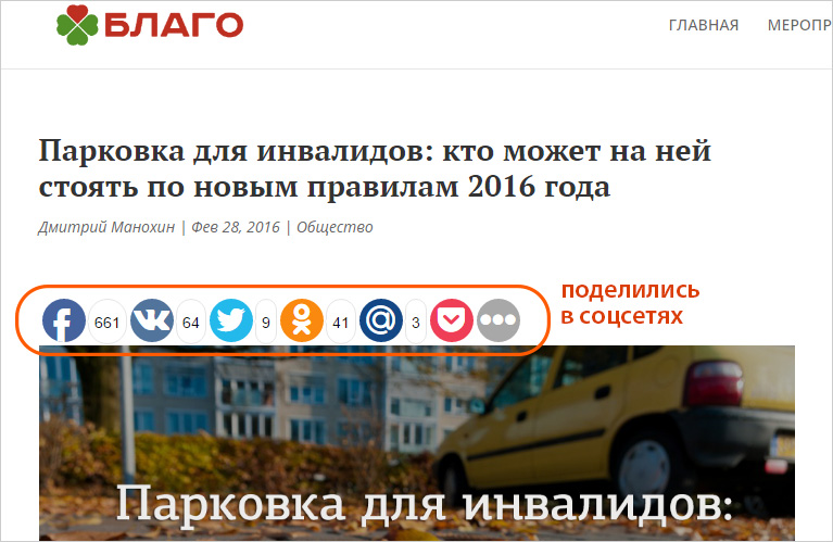 Одни из самых популярных материалов на blagoudm.ru