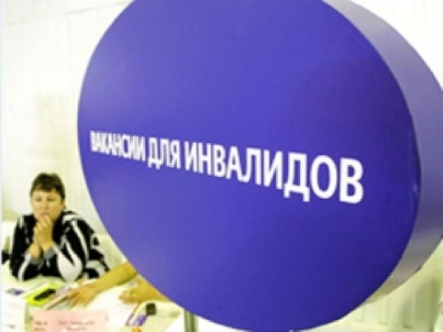 «Справедливая Россия» предлагает предоставить налоговые льготы бизнесу при трудоустройстве инвалидов