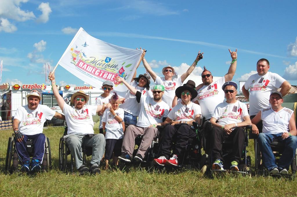 инвалиды колясочники на Нашествие