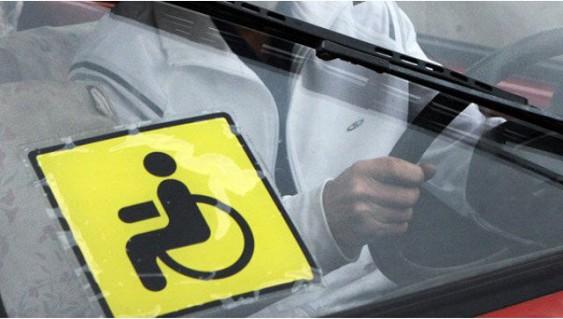 В ЕАЭС упрощены требования к оборудованию автомобилей для инвалидов