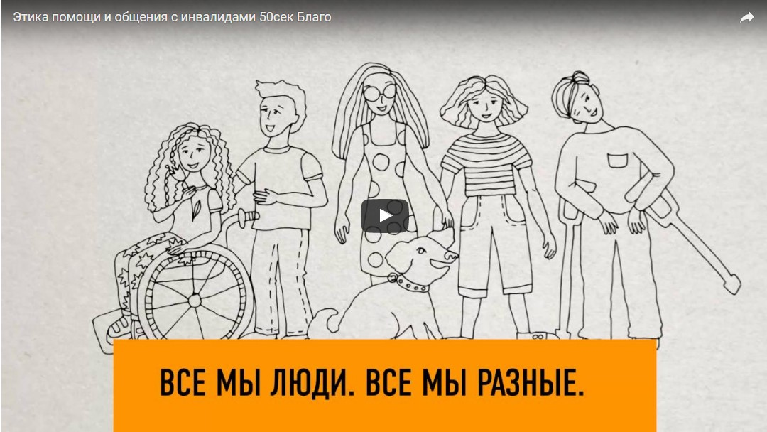 Видеорекомендации, помогающие общению с особыми людьми