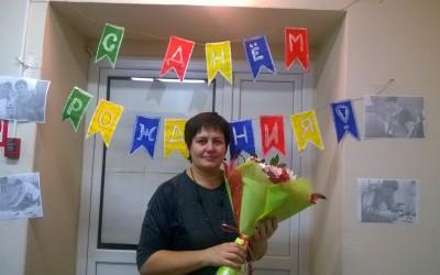 С днем рождения, Ольга Викторовна!!!