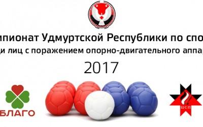 Первый в 2017 году Чемпионат Удмуртской Республики по бочча пройдет в конце января