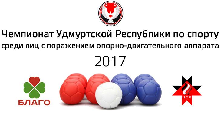 Чемпионат УР по бочча