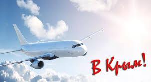 В Крым за полцены: в российских городах открывается продажа авиабилетов по льготным тарифам