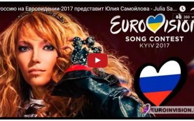Россию на «Евровидении-2017» представит Юлия Самойлова