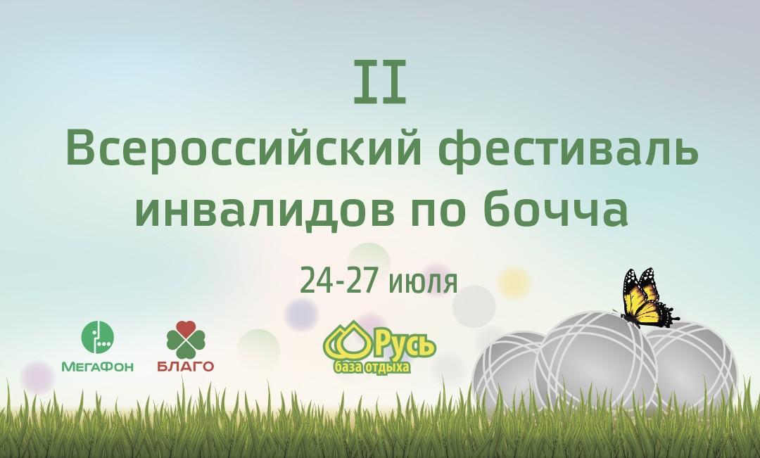II Всероссийский фестиваль инвалидов по бочча пройдет 24-27 июля