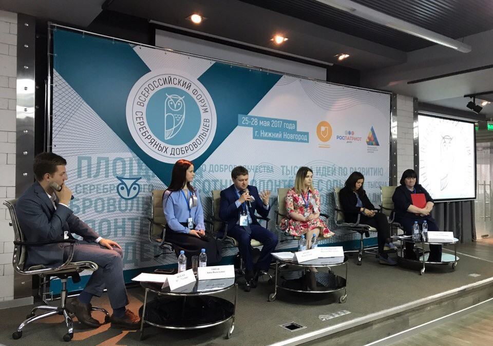 Активисты «Благо» на Всероссийском форуме серебряных добровольцев