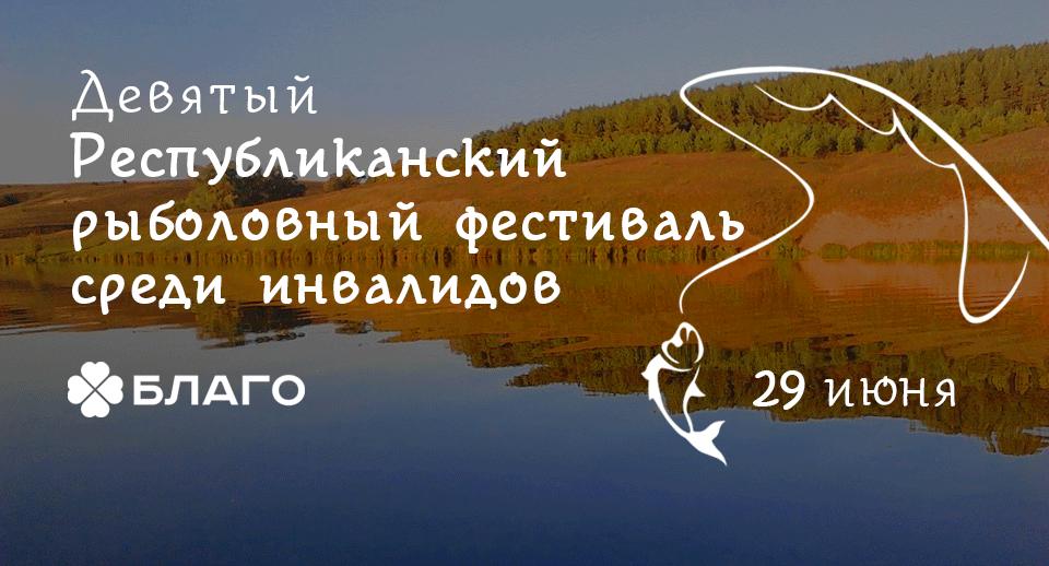 Рыбфест_УР_2016-14