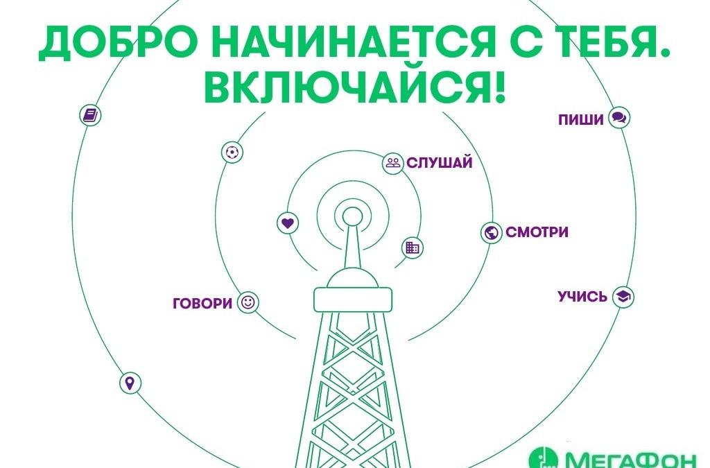 Стартовал второй всероссийский Медиатур «Добро начинается с тебя. Включайся!»