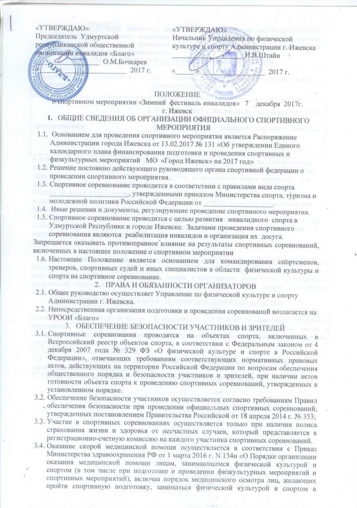 Зимний спортфест 2017_1