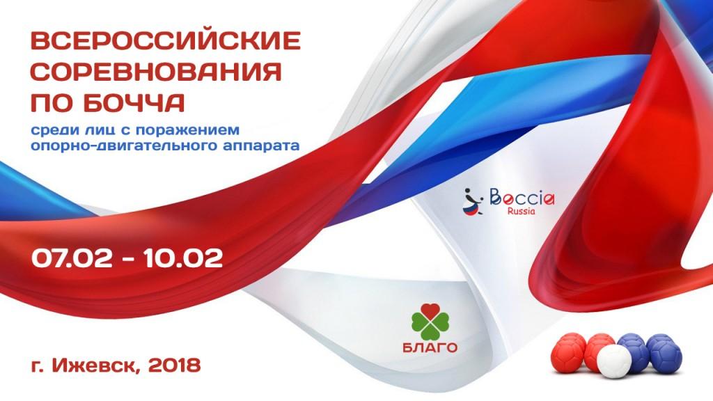 Всероссийские соревновния по бочча Ижевск 2018
