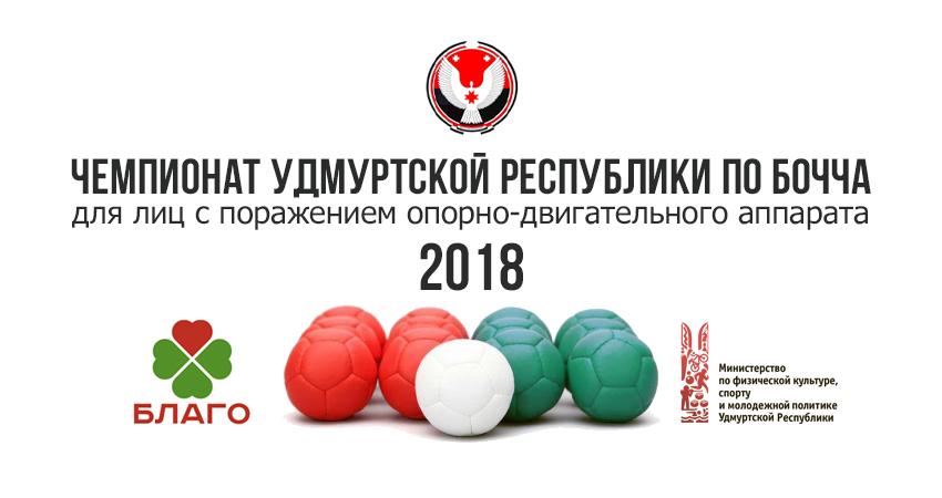 Зимний Чемпионата Удмуртской Республики по бочча 2018: задел на Всероссийские соревнования