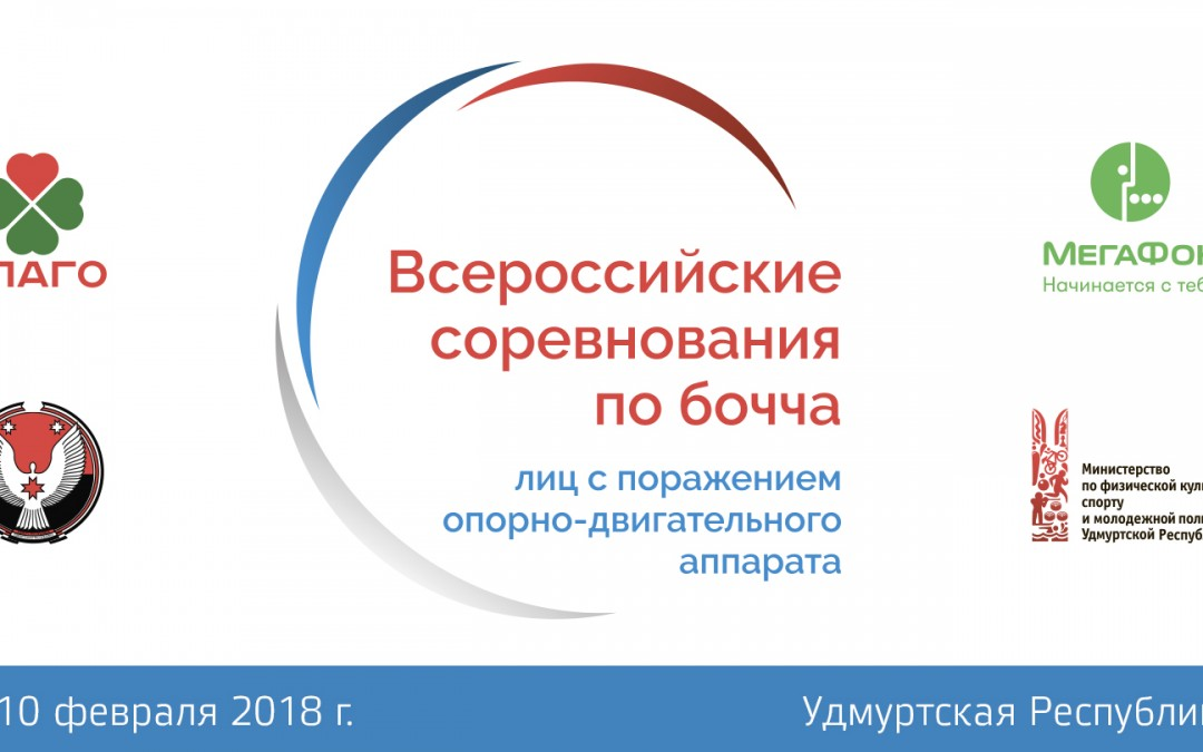 На Всероссийские соревнования по бочча лиц с ПОДА приедут спортсмены из 16 регионов страны