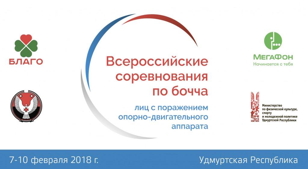 ВСБ 2018