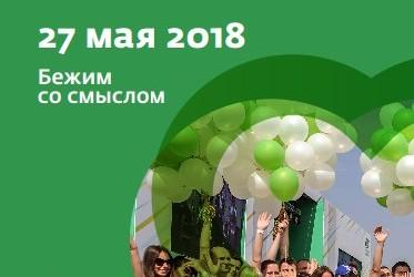 Ежегодный забег Зеленый Марафон «Бегущие сердца» пройдет в парке Кирова
