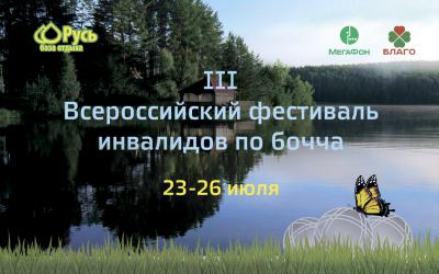Всероссийский фестиваль инвалидов по бочча по традиции примет участников на Камском побережье