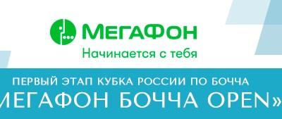 Первый этап Кубка России по бочча дает старт федеральной программе по развитию бочча в России «МегаФон Бочча OPEN»