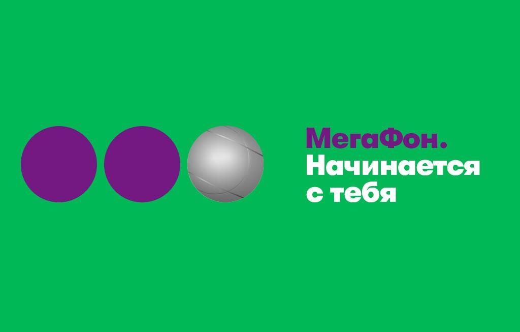 Мегафон_бочча