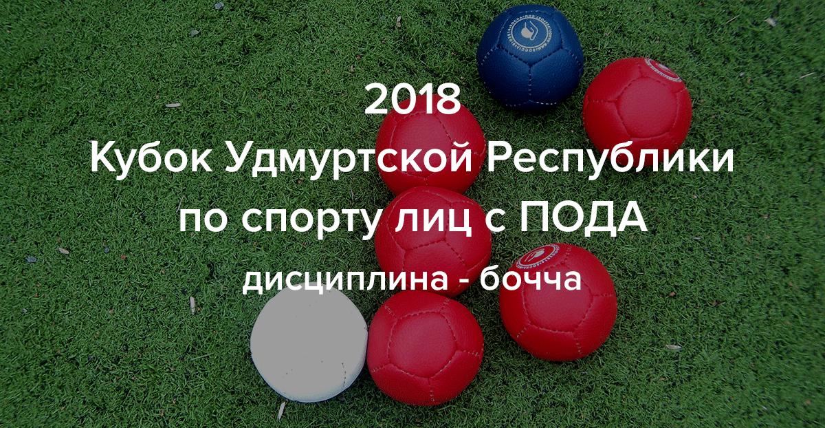 КУР2018