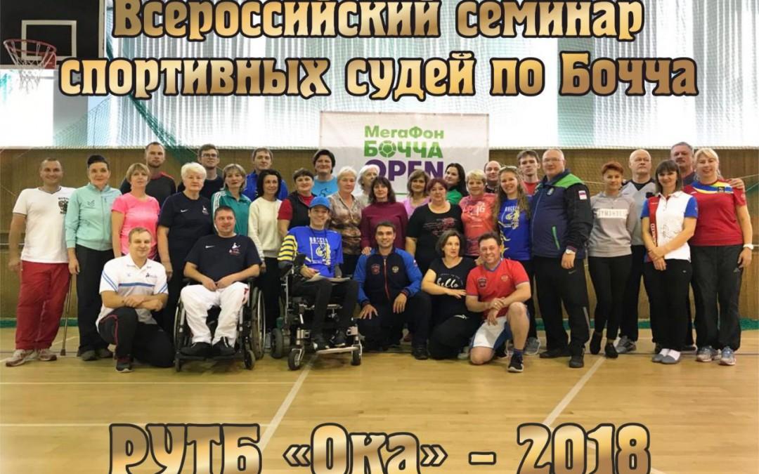 Всероссийский семинар спортивных судей по бочча прошел в городе Алексин
