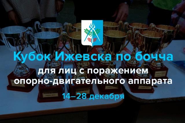 Кубок-Ижевска-по-бочча