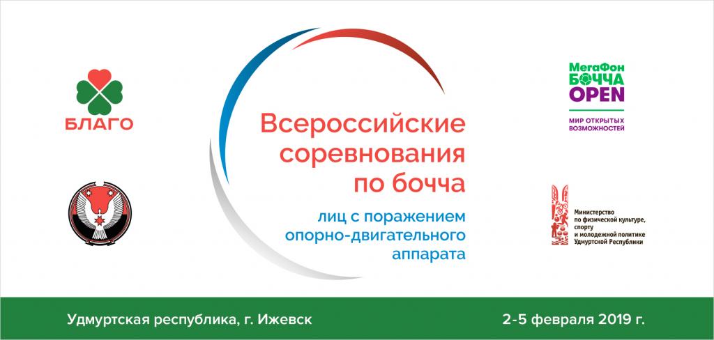 сайт-баннер-ВСБ2019