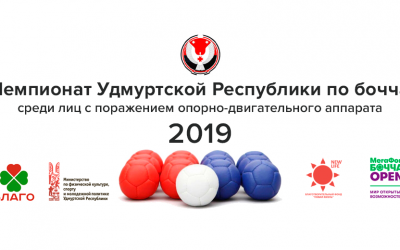 Чемпионат Удмуртии по паралимпийскому бочча 2019