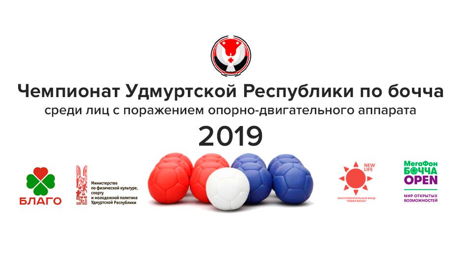 Чемпионат-УР-по-бочча-2019