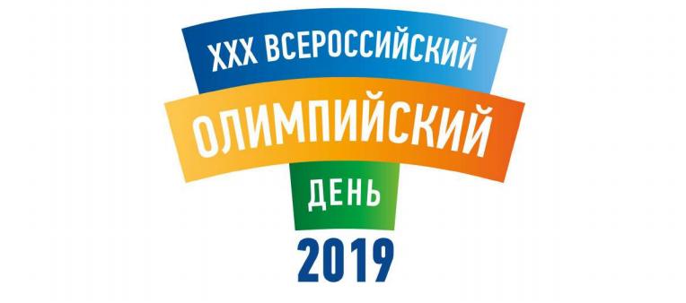 Всероссийский олимпийский день пройдет в парке Кирова