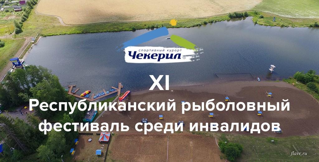 Рыбфест_Чекирил_2019