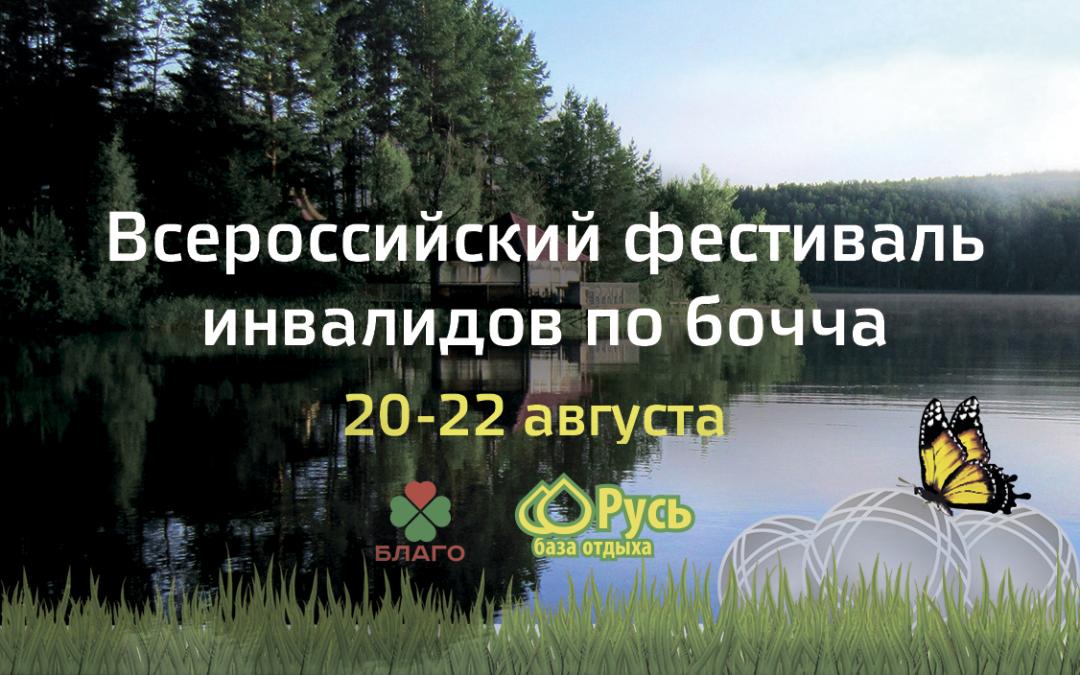Традиционный Всероссийский фестиваль инвалидов на колясках по бочча пройдет в г. Чайковский