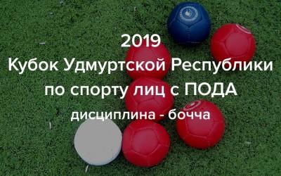 «Кубок Удмуртской Республики по БОЧЧА среди лиц с ПОДА» 2019