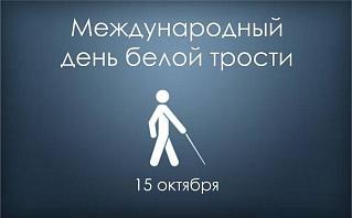 Международный день Белой трости пройдет в Ижевске